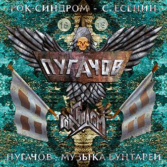 Пугачов - музыка бунтарей